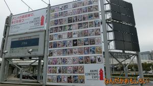 AnimeContentsExpo2013-0970
