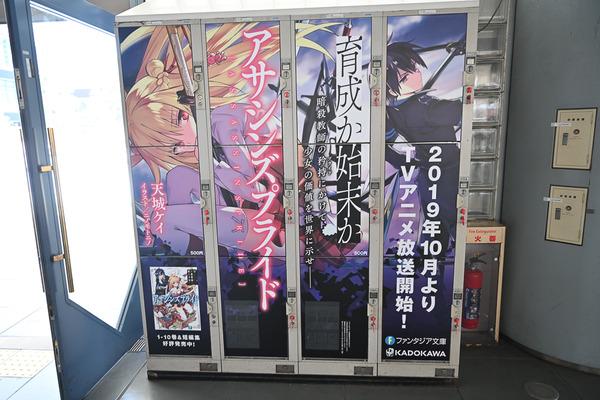 コミケ96東京ビッグサイト事前調査093
