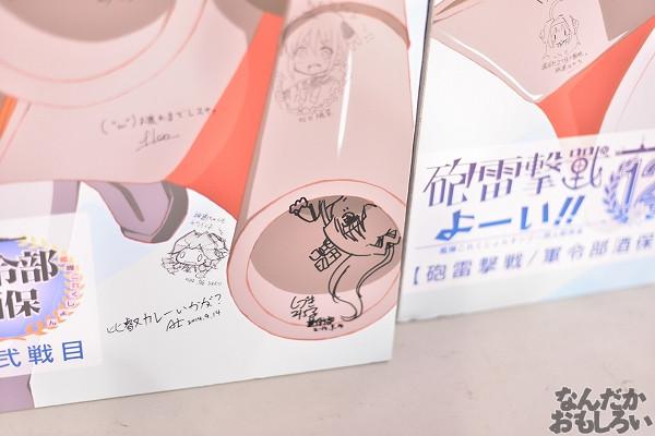 砲雷撃戦/軍令部酒保合同演習 弐戦目 落書き_4992