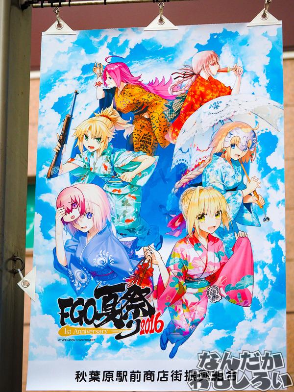 『Fate/Grand Order』FGO夏祭りのフラッグ_0039