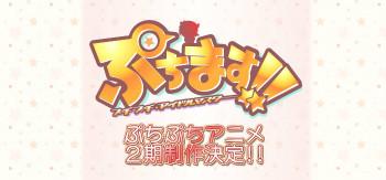 『ぷちます!』2期制作決定!