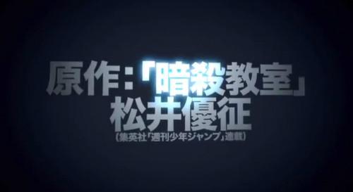 『暗殺教室』アニメ化記念CMが公開 殺せんせーの声が初披露!この声はまさか…1