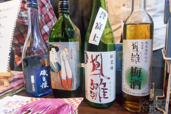 酒っと 二軒目 写真画像_01664