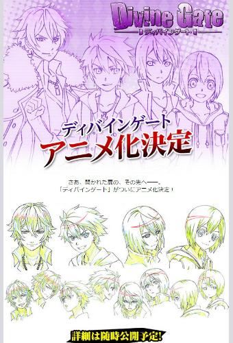 スマホ向けゲーム『ディバインゲート』アニメ化決定!キャラクターイラスト公開