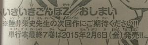 陸井栄史先生のギャグ漫画『いきいきごんぼZ』最終回!