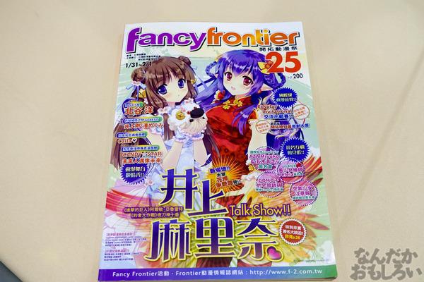 台湾最大の同人誌即売会『Fancy Frontier 25』前日のフォトレポート01135