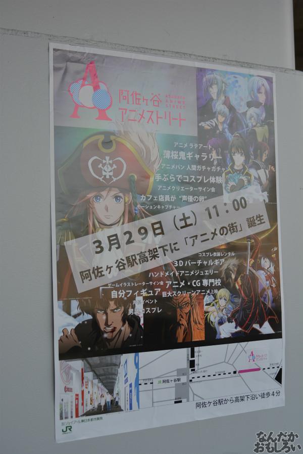 『阿佐ヶ谷アニメストリート』フォトレポート_0004