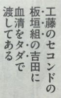 『喧嘩稼業』第61話感想(ネタバレあり)2