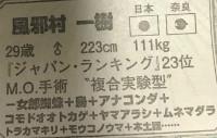 『テラフォーマーズ 地球編』第36話感想5