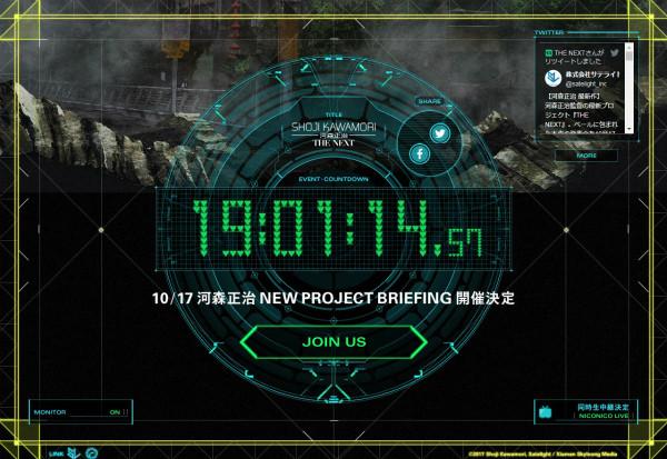河森正治 Shoji Kawamori New Project THE NEXT