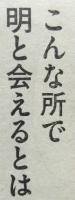 『彼岸島 48日後…』第42話感想4