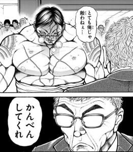『刃牙道』第170話・第171話感想…(ネタバレあり)2