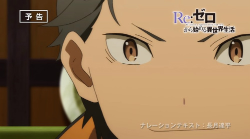 『Re:ゼロから始める異世界生活』第19話感想(ネタバレあり)2
