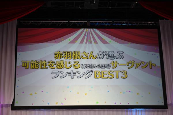 『FGO冬祭り 2018-2019 大阪会場』ゲストトークレポート006