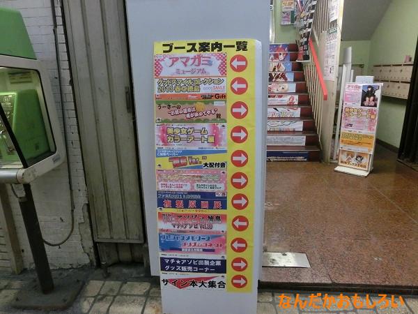 マチ★アソビ vol.10初日レポ・画像まとめ-1630