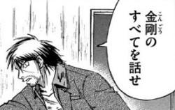 『彼岸島 48日後…』第101話感想(ネタバレあり)