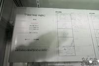 『Fate/stay night[UBW]』展示会の写真画像フォトレポート_01991