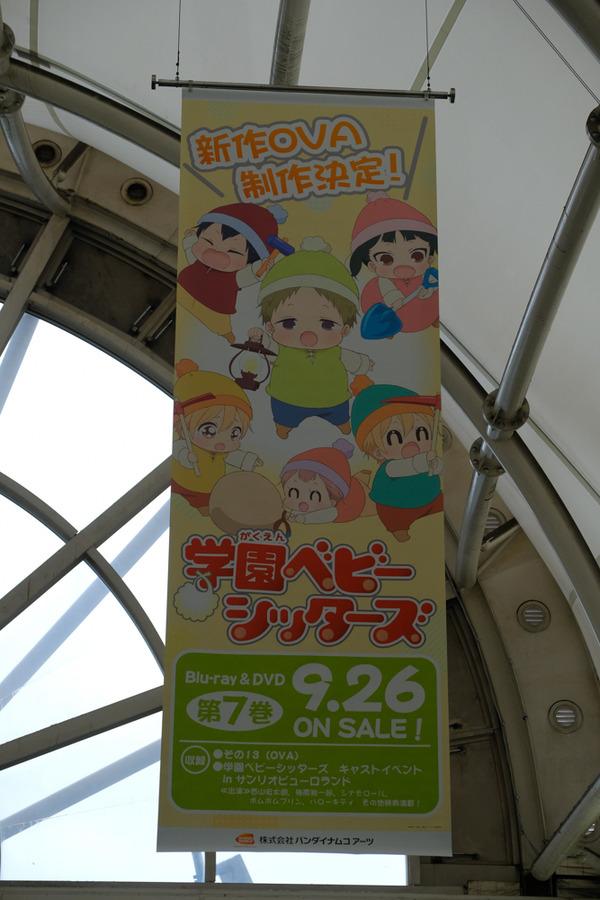 コミケ94、3日前の東京ビッグサイト周辺レポート-87