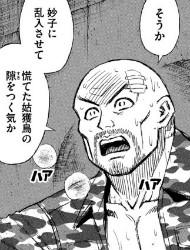 『彼岸島 48日後…』第150話_122236