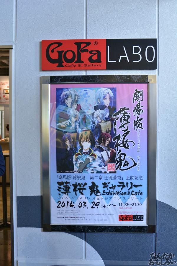 「薄桜鬼ギャラリー&カフェ」が阿佐ヶ谷アニメストリート内『GoFa LABO』でスタート!_0016