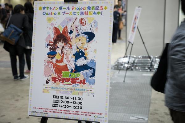 秋季例大祭レポート024