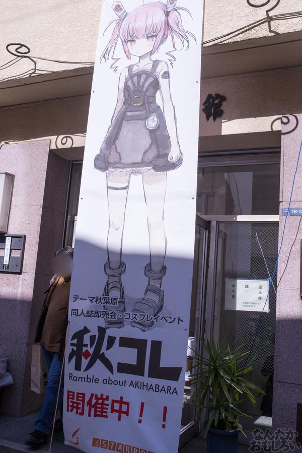 秋葉原のみがテーマの同人イベント『第2回秋コレ』フォトレポート_6278