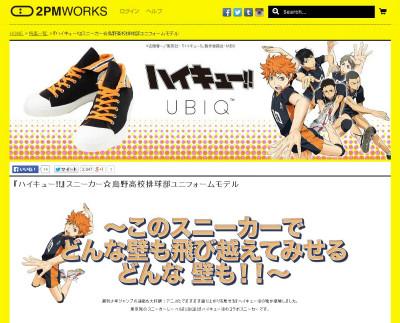 『ハイキュー!!』スニーカー☆烏野高校排球部ユニフォームモデル