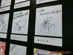 AnimeContentsExpo2013-1100