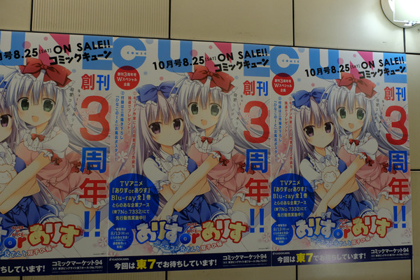 コミケ94、3日前の東京ビッグサイト周辺レポート-60