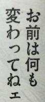 『彼岸島 48日後…』第57話感想(ネタバレあり)3