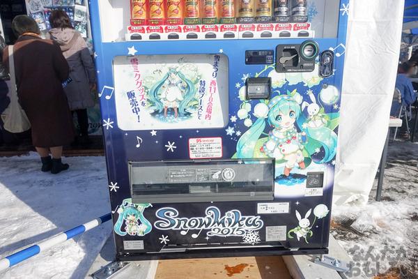 『第66回さっぽろ雪まつり』「SNOW MIKU」「ラブライブ!」「ガルパン」雪像&物販ブースの様子を写真画像でお届け_01432
