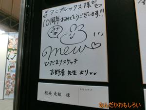 AnimeContentsExpo2013-1109