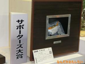 第52回静岡ホビーショー 画像まとめ - 2611