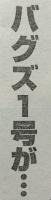 『テラフォーマーズ』第129話感想2