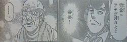『はじめの一歩』第1052話感想 鴨川会長・・・