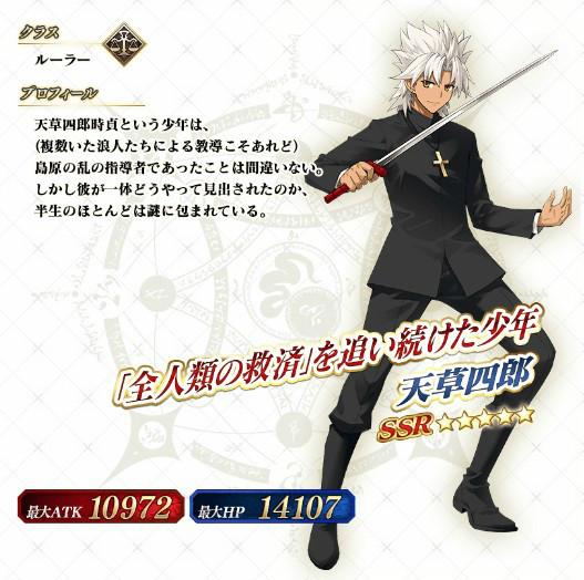 『FGO』Fate/Apocrypha放送記念キャンペーンでアストルフォの霊衣「トゥリファスでの思い出」(私服)開放!天草四郎登場のピックアップも2023