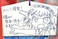 プロの人も奉納!『海楽フェスタ2014』大洗磯前神社の痛絵馬を紹介_0066
