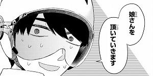 『五等分の花嫁』第59話感想 二乃が一番可愛いよ!_223120