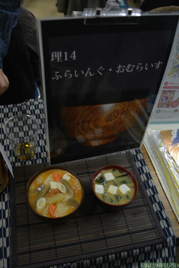飲食総合オンリーイベント『グルメコミックコンベンション3』フォトレポート(80枚以上)_0526