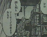 『彼岸島 48日後…』第1話画像・感想2