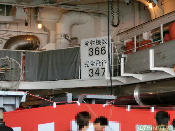 大洗 海開きカーニバル 訓練支援艦「てんりゅう」乗船 - 3841