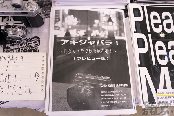 秋葉原のみがテーマの同人イベント『第2回秋コレ』フォトレポート_6353