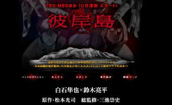 『彼岸島』テレビドラマ化