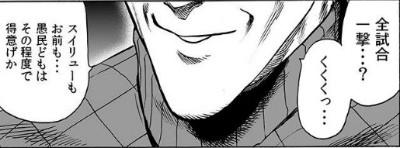 リメイク版『ワンパンマン』第106話更新!(ネタバレあり)2