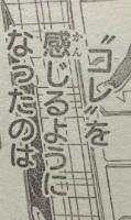 『ニセコイ』第199話感想2(ネタバレあり)