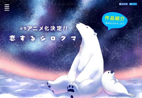 アニメ「恋するシロクマ」公式サイト