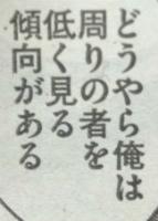 『喧嘩稼業』第50話感想3