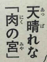 『刃牙道』祝!第101話感想ッッ(ネタバレあり)4