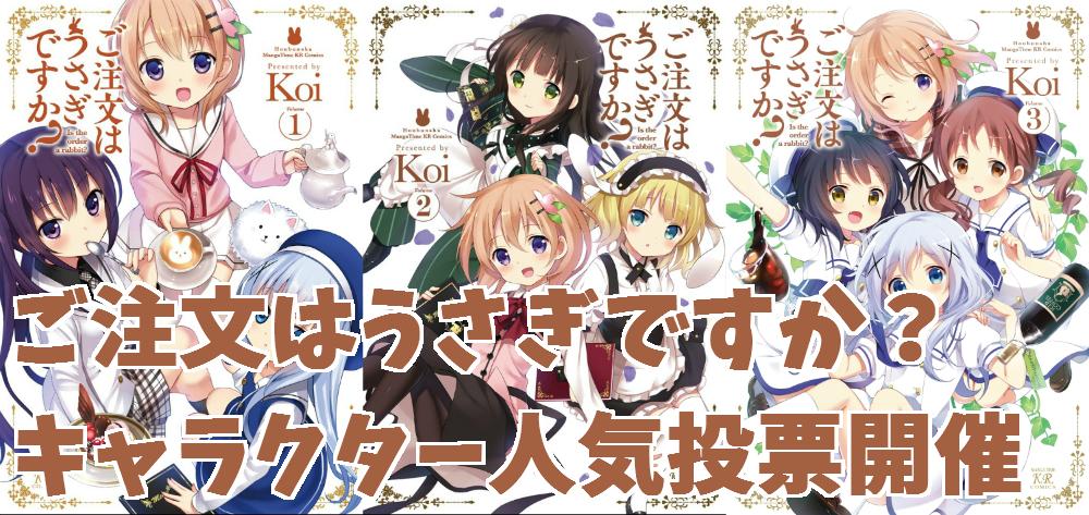『2015年冬アニメ』放送前人気投票開催