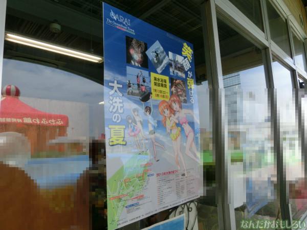 『大洗 海開きカーニバル』レポ・画像まとめ - 3703